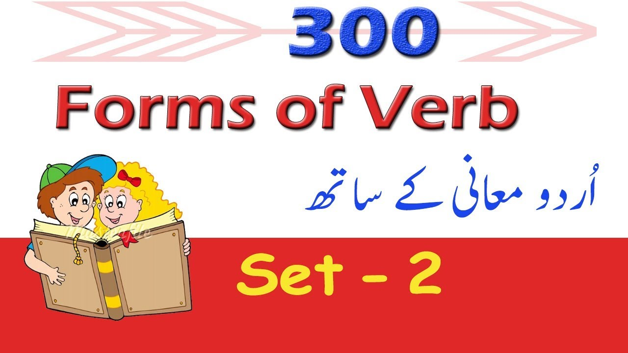 300 Forms Of Verbs For Basic English Learners With Urdu Meaning Part