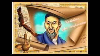 Бейне - Презентация ''Жыр тұлпары - Дулат Бабатайұлы''.  1 бөлім