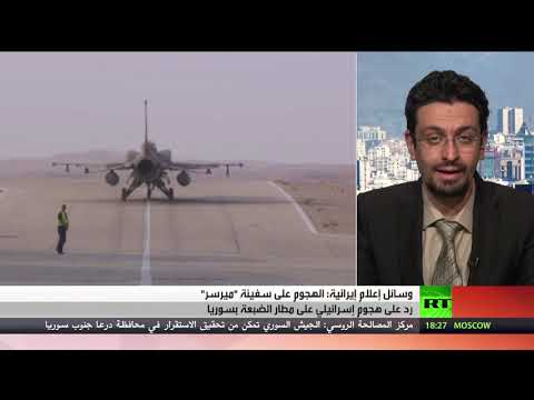 وسائل إعلام إيرانية: هجوم على السفينة -ميرسير- رد على هجوم إسرائيلي على مطار الضبعة في سوريا