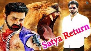 सत्या रिटर्न | Satya Return | Pawan Singh Upcoming Bhojpuri Film 2019 | Bhojpuri Latest News 2018