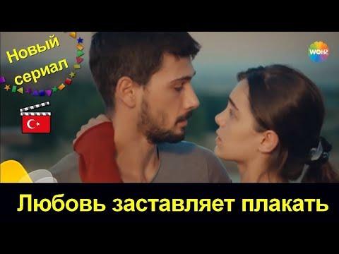 Любовь заставит плакать: 4 серия Озвучка (Ask Aglatir) Сериал 2019 Турецкая драма