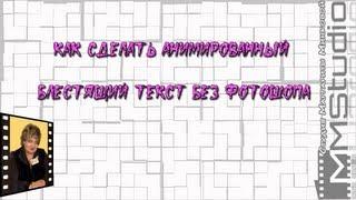 *Как сделать блестящую анимированную надпись без фотошопа*(http://zvezdyvideo.ru/wppage/slide-shou/ - для желающих научиться делать слайд-шоу легко http://www.medoviyuspeh.ru - приглашаю в свой блог..., 2013-05-14T04:47:26.000Z)