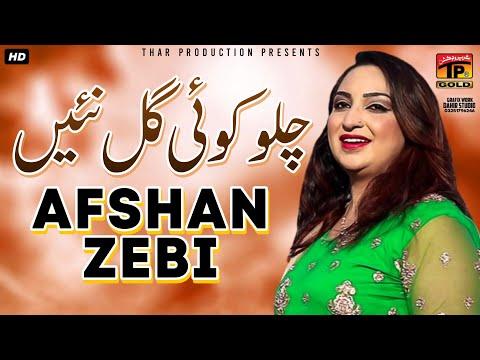 Chalo Koi Gall Nai - Afshan Zaibe - Latest Punjabi And Saraiki Song