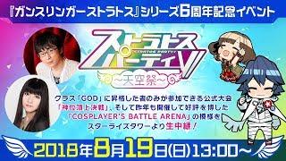 『ガンスリンガー ストラトス』シリーズ6周年記念イベント「ストラトスパーティーVI」の模様を生放送!
