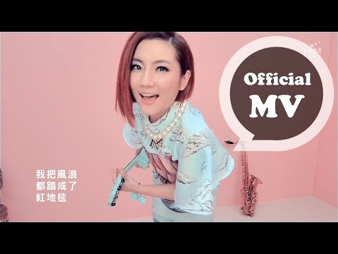 Selina 任家萱 [ 看我的 Watch Me Now ] Official Music Video
