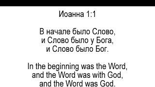 Уроки английского. Упражнение 1 Евангелие от Иоанна 1. Параллельный перевод (русский, английский).
