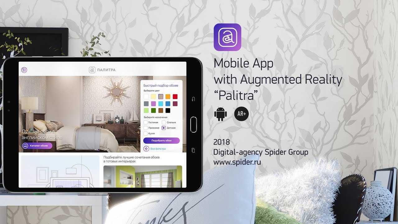 Mobile App With Augmented Reality For The Wallpaper Factory Palitra