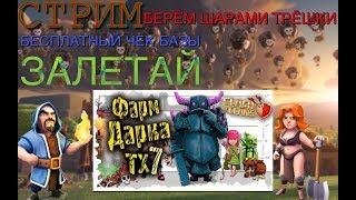 СТРИМ/ЧЕК БАЗЫ/ЗАХОДИТЕ/CLASH OF CLANS