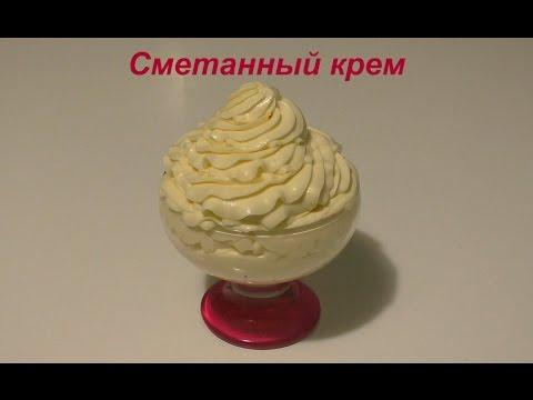 Сметанный крем для торта рецепт Как приготовить сметанный крем  Sour cream cake