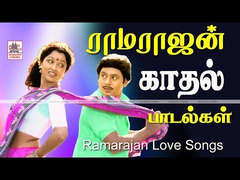 Ramarajan Love Songs ராமராஜன் இனிய காதல் பாடல்கள்