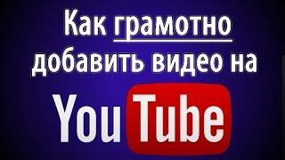 Как добавить видео на YouTube канал в Ютуб?  Как загрузить видео на YouTube канал