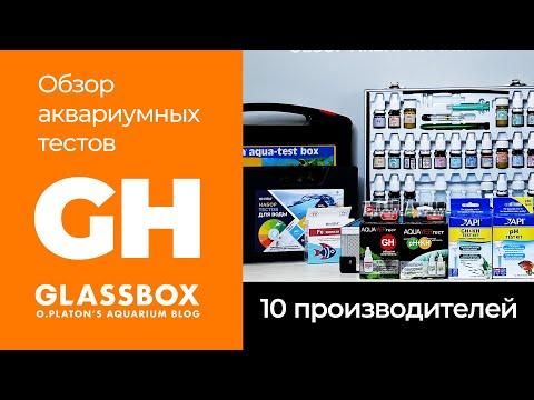 Видео: GH  / Обзор аквариумных тестов 10 производителей.