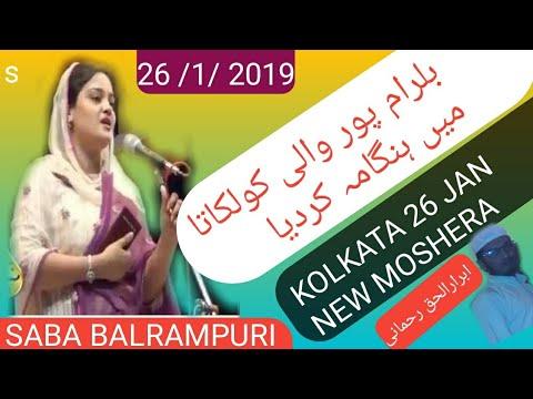 Saba Balrampuri 26 Jan kolkata mohamad Ali Park gajal New Geet