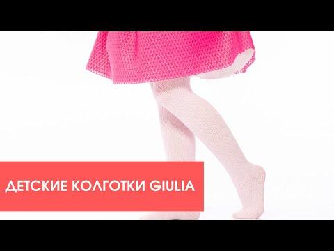 Детские колготки GIULIA