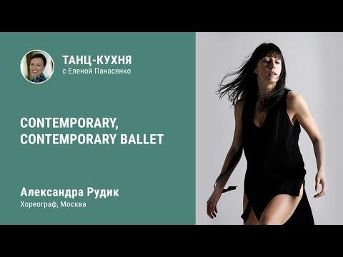 Работа хореографом в Москве -