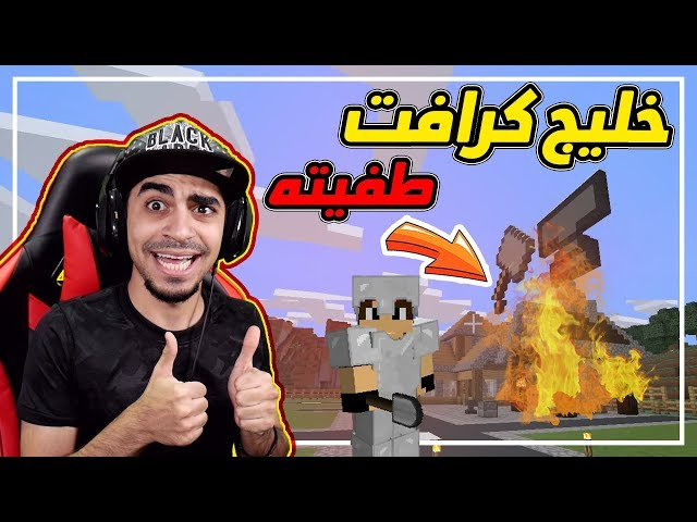ماين كرافت: خليج كرافت #13 | محل واحد من الشباب احترق  😱🔥 !! اكثر شخص يحصل هدايا 😍 !!