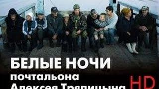 Белые ночи почтальона Алексея Тряпицына HD
