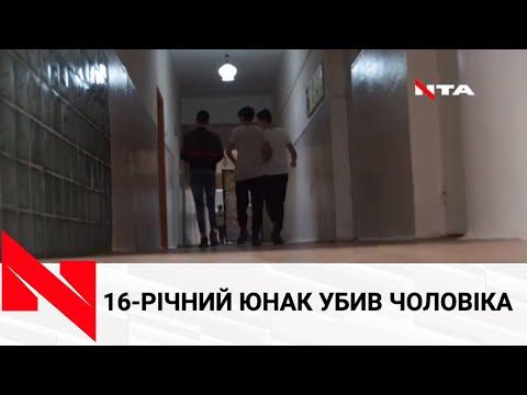 Телеканал НТА: На Львівщині 16-річний юнак убив чоловіка: хлопець хотів захиститись за свого батька