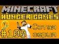 Сотая серия - Minecraft Голодные Игры / Hunger Games #100
