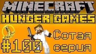 Сотая серия - Minecraft Голодные Игры / Hunger Games #100(Все серии голодных игр: http://goo.gl/YGVdV6 Like за голодные игры!!! 1080p!!! Играем на сервере Hunger Games. Ищем ресурсы, убивае..., 2013-12-17T10:00:02.000Z)