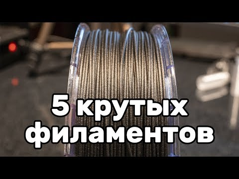 Быстробзор: инженерные филаменты (ASA, Nylon, PC, PP, ForMAX)