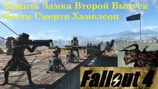 Fallout 4 Защита Замка Второй Выпуск Когти Смерти Хамелеоны
