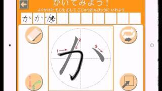 ひらがな練習スマホアプリ「ゆびドリル」の体験レビュー!