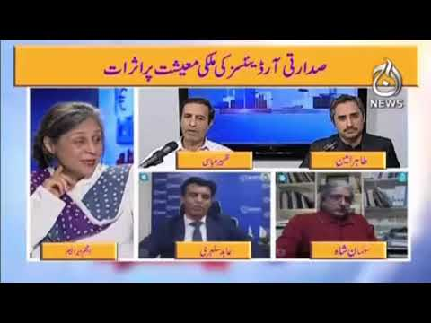 Pakistan Economic Survey | IMF Policies | State Bank | Paisa Bolta Hai with Anjum Ibrahim | 4-4-2021