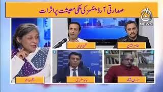 Pakistan Economic Survey | IMF Policies | State Bank | Paisa Bolta Hai with Anjum Ibrahim | 4-4-2021