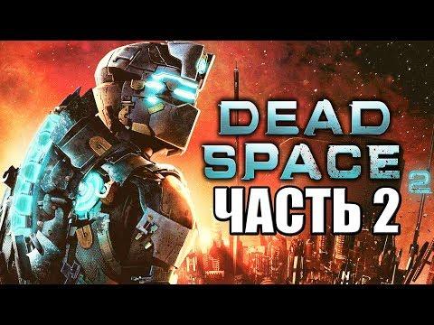 Dead Space 2 ► Прохождение #2 ► АЙЗЕК СОШЕЛ С УМА?