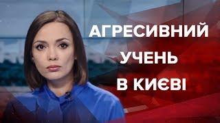 Підсумковий випуск новин за 21:00: Агресивний учень в Києві