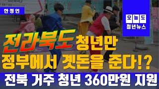 [청년뉴스] 전북에 사는 청년들한테 지원금 30만원씩 …