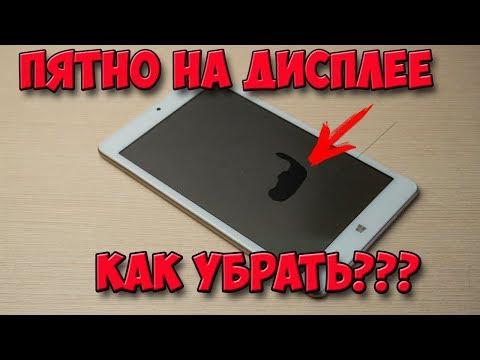 Как убрать пятно на экране смартфона или планшета? Лайфхак!