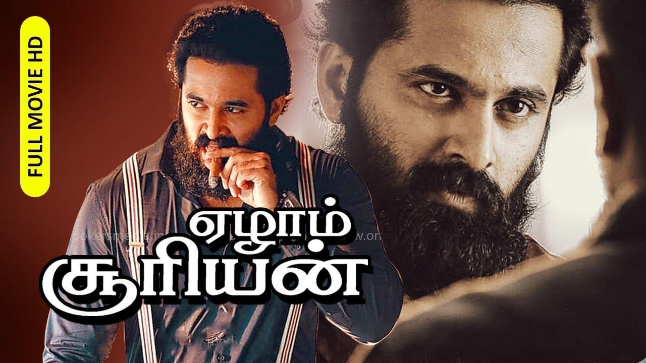 Download @Blockbuster Movies @ஏழாம் சூரியன்Full Movie@MOVIES HD@Latest Tamil Movie @Tamil Evergreen Movies