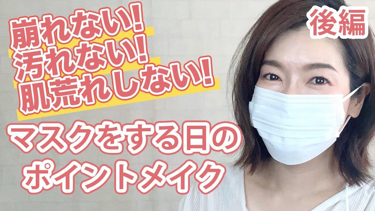 【マスクメイク】ポイントメイク編 崩れない!汚れない!肌荒れしない!マスクをする日のポイントメイク