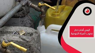 اليمن أمام خطر نضوب المياة الجوفية