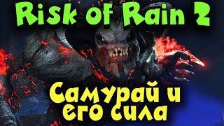 Как выжить за самурая в Risk of Rain 2 ? Самая хардкорная игра на выживание