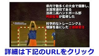 阿部直人による法政大学第二高等学校ハンドボール部の練習方法 指導方法 上達方法