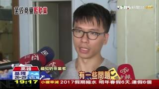【TVBS】福知販賣機奶茶 生菌數竟超標千倍