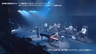 スキマスイッチ NEW ALBUM「新空間アルゴリズム」初回限定盤特典DVD Trailer