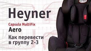 Heyner Capsula MultiFix Aero | трансформація в групу 2-3 | інструкція Автодети