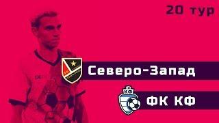 Северо-Запад - ФК КФ. Первенство Санкт-Петербурга. 20 тур