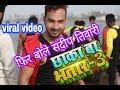 आ गया # Sandeep Tiwari # का सबसे धासु सांग || chhaka ba bhatar 3 -bhojpuri hit song 2018