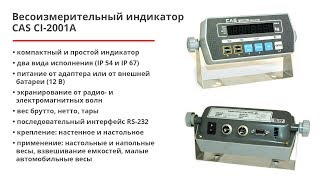 Весоизмерительный индикатор CAS CI-2001A