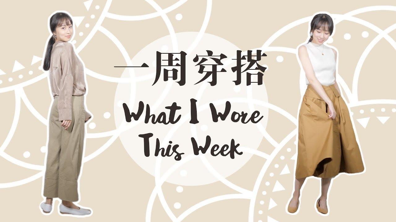 初秋一周穿搭 | What I Wore This Week | 7 Fall Outfits | Vickyoungtheory 2