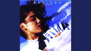Provided to YouTube by NexTone Inc. LONG GOOD-BYE LONG · 森川美穂 おんなになあれ Released on: 1987-05-21 Auto-generated by YouTube.
