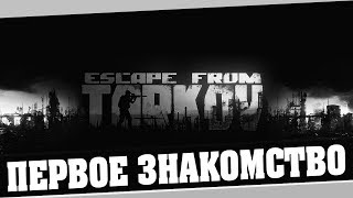 💀Escape from Tarkov 📚E...