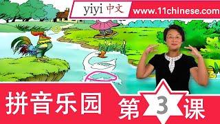 学拼音-第3课-汉语拼音教学视频 米粒儿老师教拼音系列课程 yiyi中文拼音乐园