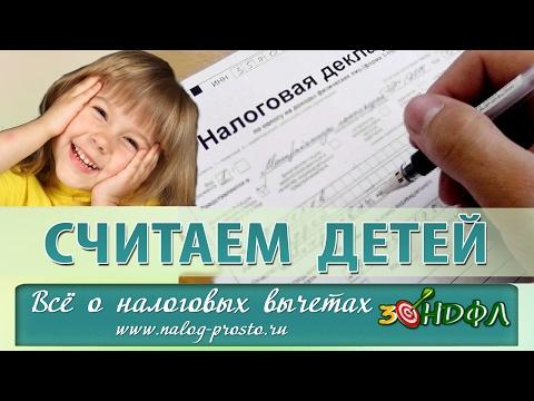 Заполняем 3-НДФЛ в программе Декларация, если есть дети. Лист Е1