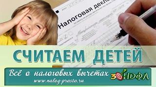 видео Стандартный налоговый вычет на ребенка